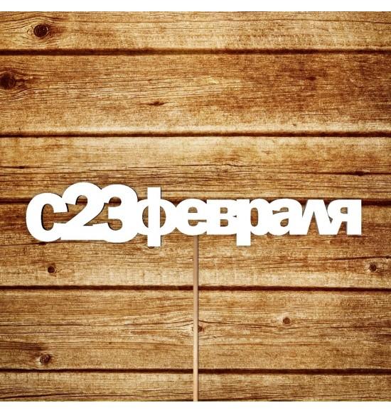 """Топпер """"С 23 февраля"""""""