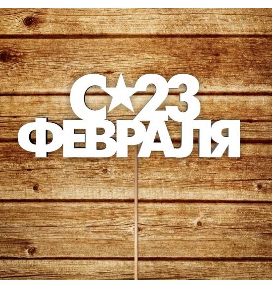 """Топпер """"С 23 февраля"""" со звездой"""