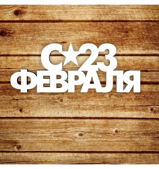 """Табличка """"С 23 февраля"""" со звездой"""