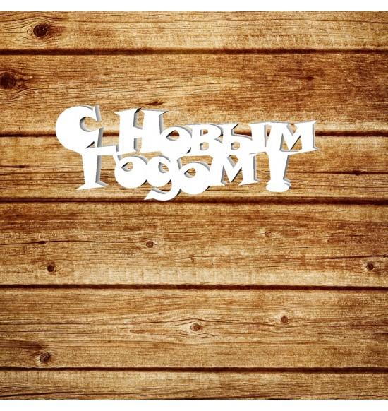 """Табличка """"С новым годом"""" снежная"""