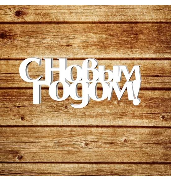 """Табличка """"С новым годом"""" округлая"""