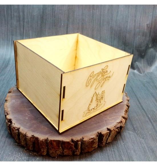 Новогодняя коробочка без крышки С Новым Годом