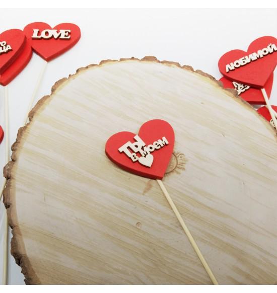 """Топпер-валентинка  """"Ты в моем сердце """""""